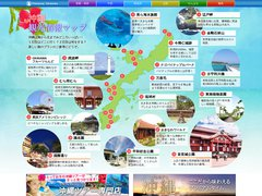 沖縄観光マップ/沖縄旅行・観光は沖縄トラベル
