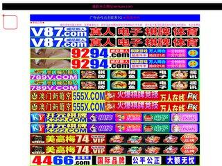 screenshot http://www.corsetreinte.com Spécialiste du corsets et du serre taille