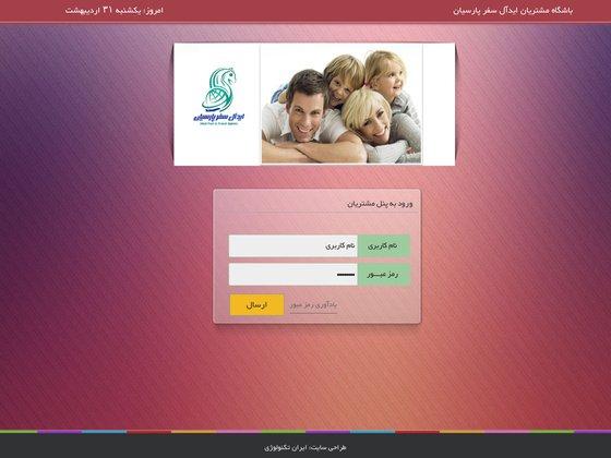 طراحی سايت آژانس مسافرتی و گردشگری ایده آل سفر پارسیان