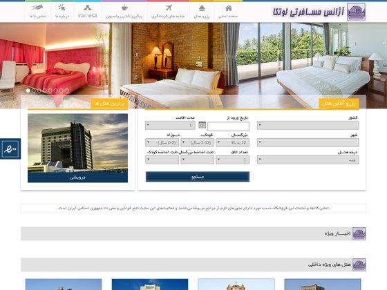 طراحی سايت سامانه هتل ایران