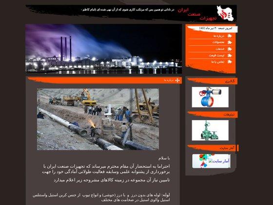 طراحی سیستم - طراحی سایت تجهیزات صنعت ایران