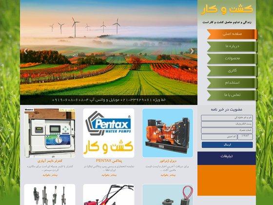 طراحی سیستم - طراحی سایت بازرگانی کریم زاده