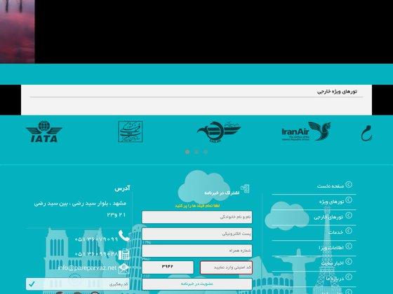 طراحی سايت شرکت خدمات مسافرت هوایی و جهانگردی پر پرواز توس