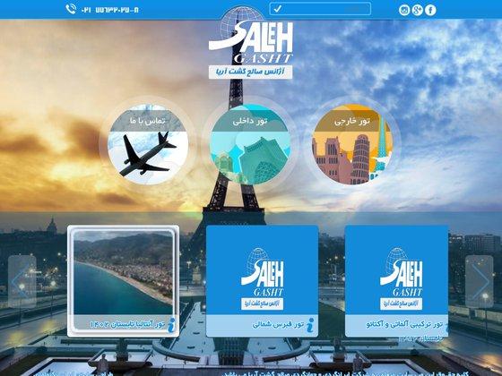 طراحی سیستم - طراحی سایت شرکت ایرانگردی و جهانگردی صالح گشت آریا