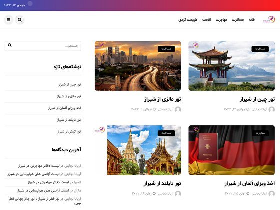 طراحی سايت آژانس خدمات مسافرت هوایی و جهانگردی شیراز هجرت